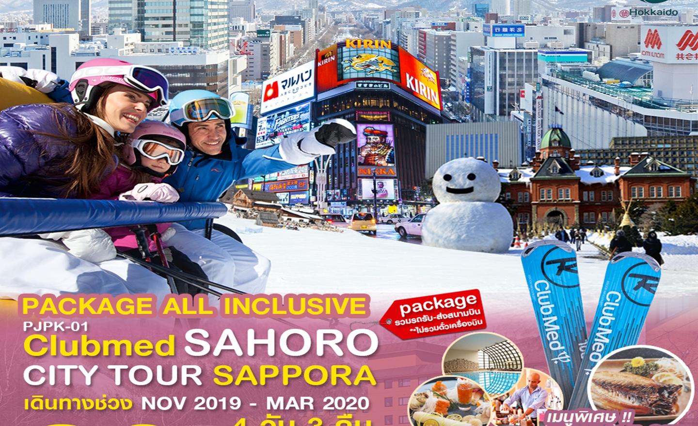 แพ็คเกจที่พัก+รถรับส่งสนามบินโรงแรม Hokkaido Club Med Sahoro 4D3N (พ.ย.62-มี.ค.63)