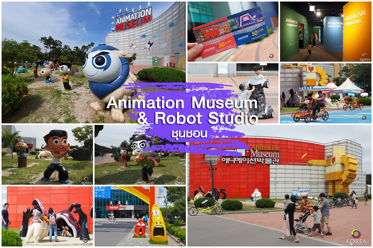 Animation Museum & Robot Studio ชุนชอน