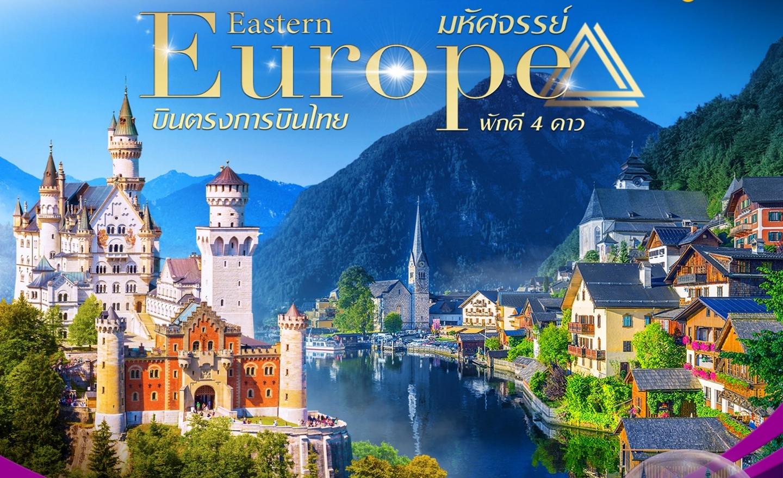 ทัวร์มหัศจรรย์ Eastern Europe เยอรมนี ออสเตรีย เช็ก สโลวาเกีย ฮังการี 9D6N (ต.ค.62-ม.ค.63)