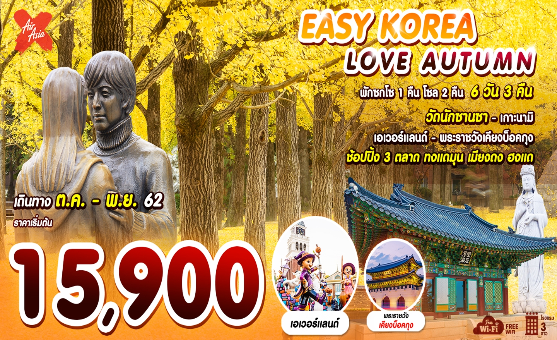 ทัวร์เกาหลี Easy Korea Love Autumn พักซกโซ 1 คืน โซล 2 คืน (ต.ค.-พ.ย.62)