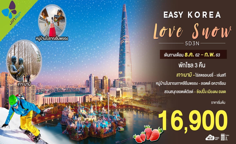 ทัวร์เกาหลี Easy Korea Love Snow พักโซล 3 คืน (ธ.ค.62-ม.ค.63)