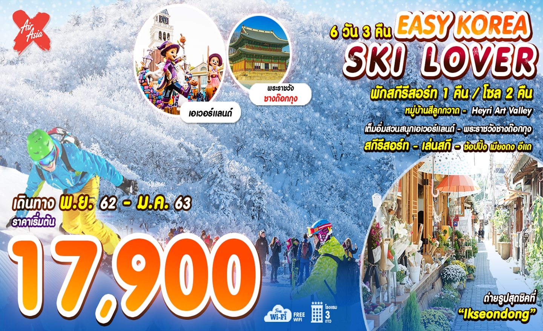 ทัวร์เกาหลี Easy Korea Ski Lover พักสกี-โซล (พ.ย.62-ม.ค.63)