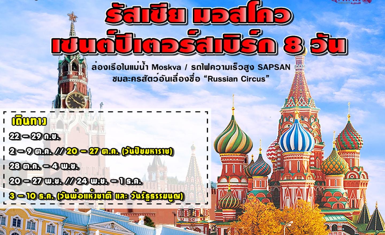ทัวร์รัสเซีย มอสโคว เซนต์ปีเตอร์สเบิร์ก 8 วัน (ก.ย.-พ.ย.62)