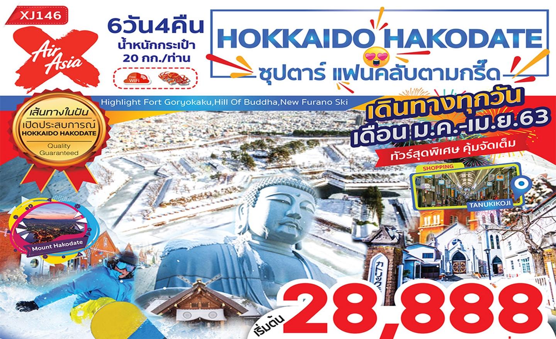 ทัวร์ญี่ปุ่น Hokkaido Hakodate 6D4N ซุปตาร์ แฟนคลับตามกรี๊ด (ม.ค.-เม.ย.63)