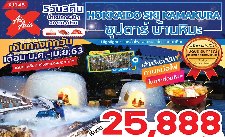 ทัวร์ญี่ปุ่น Hokkaido Ski Kamakura 5D3N ซุปตาร์ บ้านหิมะ (ม.ค.-เม.ย.63)