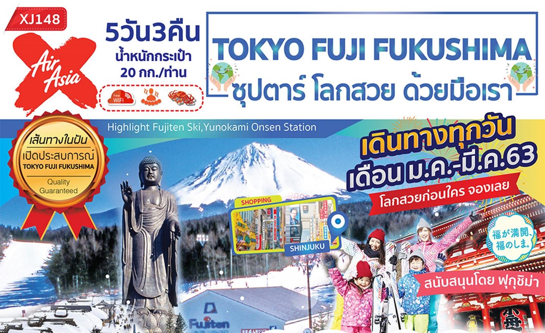 ทัวร์ญี่ปุ่น Tokyo Fuji Fukushima 5D3N ซุปตาร์ โลกสวย ด้วยมือเรา (ม.ค.-มี.ค.63)