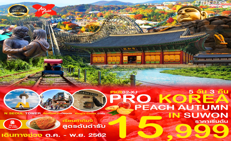 ทัวร์เกาหลี Korea Peach Autumn In Suwon (ต.ค.-พ.ย.62)