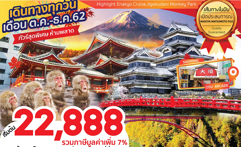 ทัวร์ญี่ปุ่น Nagoya Matsumoto Fuji 5D3N ซุปตาร์ ลิงทั้งเจ็ด (ต.ค.-ธ.ค.62)