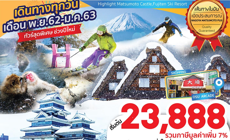ทัวร์ญี่ปุ่น Nagoya Matsumoto Fuji 5D3N ซุปตาร์ เจ้าชายหิมะ (ธ.ค.62-ม.ค.63)