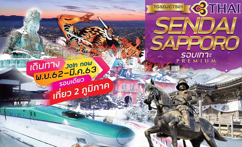 ทัวร์ญี่ปุ่น Sendai Aomori Hakodate Sapporo 6D4N Premium รอบเกาะ (พ.ย.62-มี.ค.63)