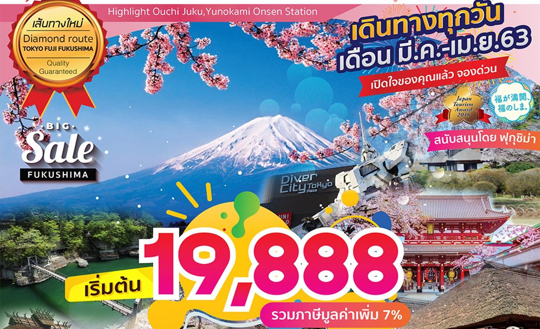 ทัวร์ญี่ปุ่น Tokyo Fuji Fukushima 5D3N ซุปตาร์ บานชมพู (มี.ค.-เม.ย.63)