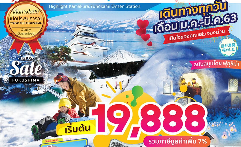 ทัวร์ญี่ปุ่น Tokyo Fuji Fukushima 5D3N ซุปตาร์ กระท่อมหิมะ (ม.ค.-มี.ค.63)