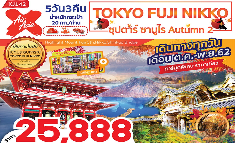 ทัวร์ญี่ปุ่น Tokyo Fuji Nikko 5D3N ซุปตาร์ ซามูไร Autumn 2(ต.ค.-พ.ย.62)