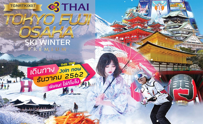 ทัวร์ญี่ปุ่น Tokyo Fuji Osaka Premium Ski Winter 6D4N (ธ.ค.62)