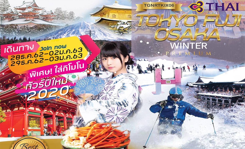 ทัวร์ญี่ปุ่น Tokyo Fuji Osaka Premium Winter 6D4N ปีใหม่ 2020(ธ.ค.62)