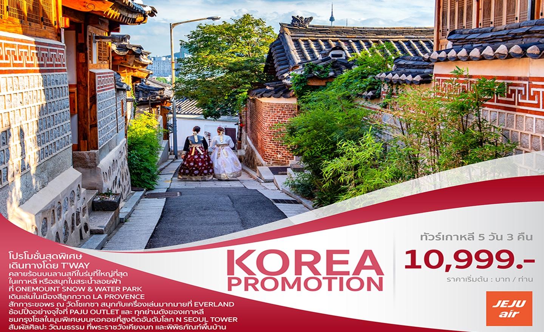 ทัวร์เกาหลี Korea Promotion (ส.ค.-ก.ย.62)