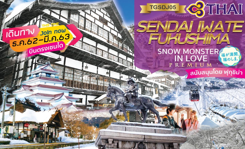 ทัวร์ญี่ปุ่น Sendai Iwate Fukushima 6D4N Premium Snow Monster In Love (ธ.ค.62-มี.ค.63)