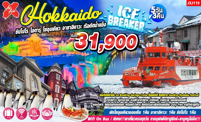 ทัวร์ญี่ปุ่น Hokkaido Ice Breaker 5D3N (ก.พ.-มี.ค.63)