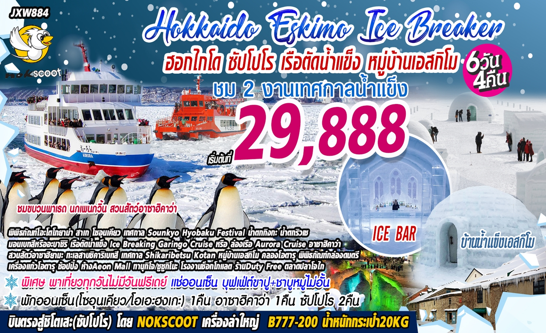 ทัวร์ญี่ปุ่น Hokkadio Eskimo Ice Breaker ซัปโปโร เรือตัดน้ำแข็ง หมู่บ้านเอสกิโม 6D4N (ม.ค.-มี.ค.63)