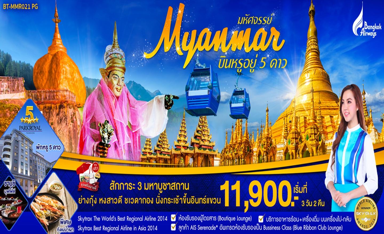 ทัวร์พม่า โปรน้องดี บินดี อยู่ดี…พม่า ย่างกุ้ง หงสาวดี อินทร์แขวน (ต.ค.-ธ.ค.62)