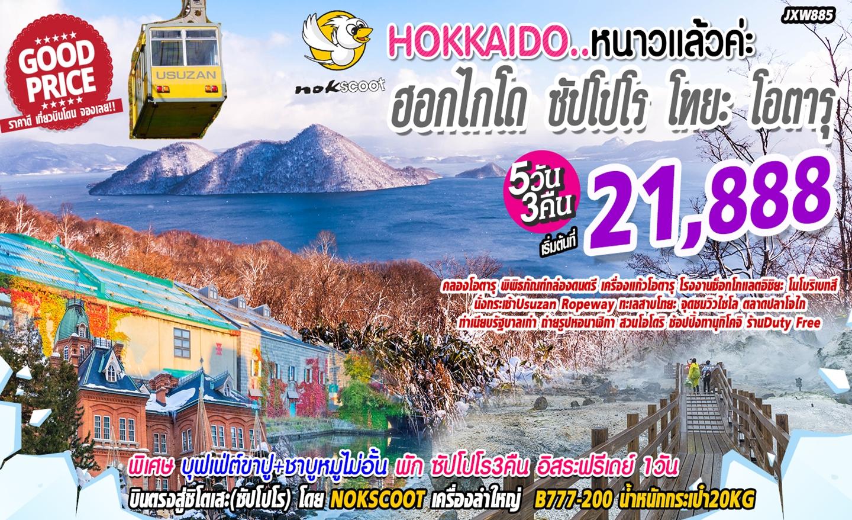ทัวร์ญี่ปุ่น Hokkadio……หนาวแล้วค่ะ ฮอกไกโด ซัปโปโร โทยะ โอตารุ 5D3N (ต.ค.-ธ.ค.62)