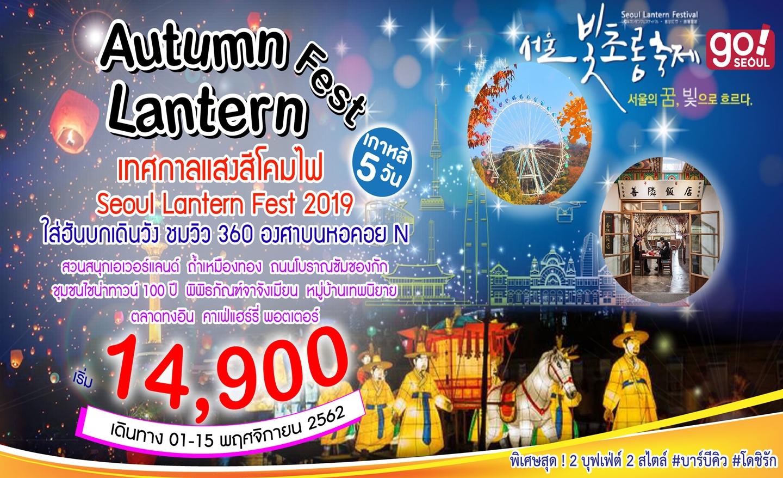 ทัวร์เกาหลี Autumn Lantern Fest (พ.ย.62)