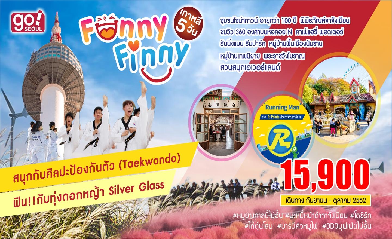 ทัวร์เกาหลี Funny Finny (ก.ย.-ต.ค.62)