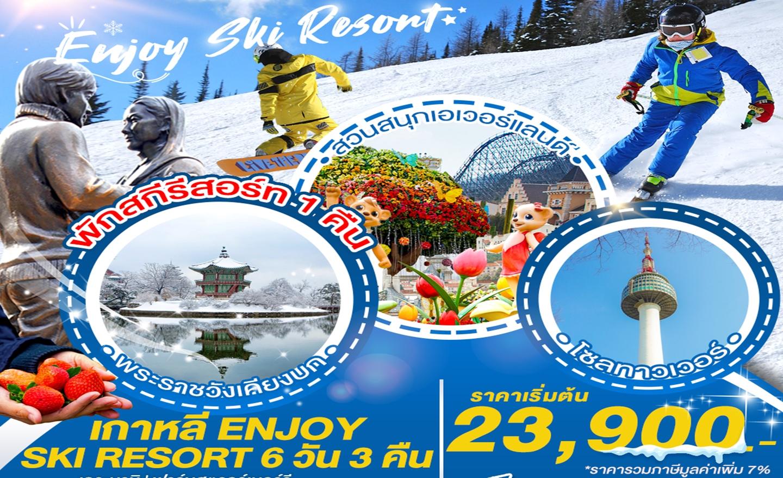 ทัวร์เกาหลี Enjoy Ski Resort 6D3N (ธ.ค.62)