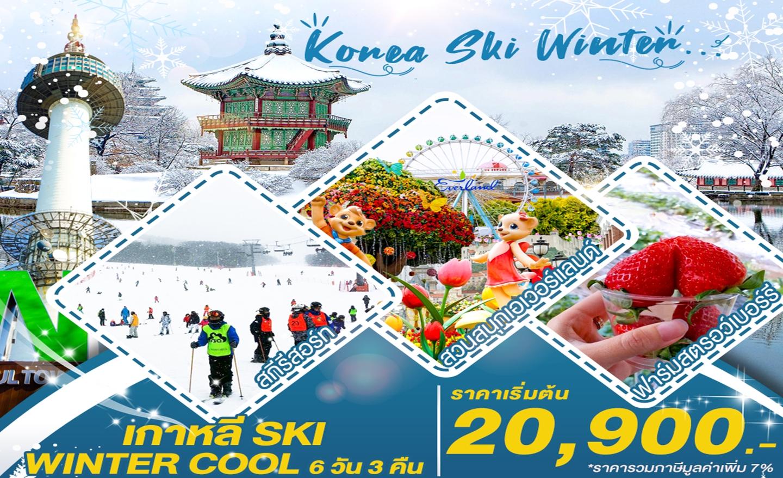 ทัวร์เกาหลี Ski Winter Cool 6D3N (ธ.ค.62)