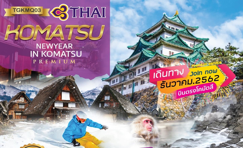 ทัวร์ญี่ปุ่น Komatsu Nagoya 6D4N Premium Newyear In Komatsu (29ธ.ค.62-3ม.ค.63)