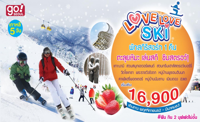 ทัวร์เกาหลี Love Love Ski (พ.ย.62-ม.ค.63)