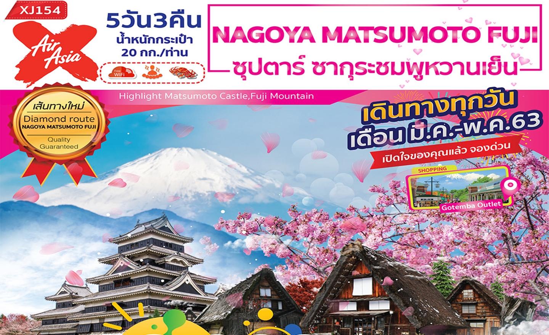 ทัวร์ญี่ปุ่น Nagoya Matsumoto Fuji 5D3N ซุปตาร์ ซากุระชมพูบานเย็น (มี.ค.-พ.ค.63)