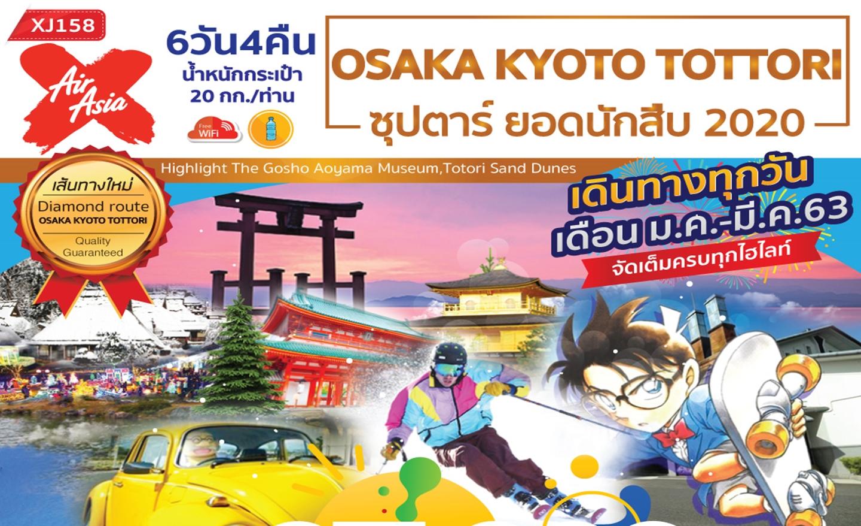 ทัวร์ญี่ปุ่น Osaka Kyoto Tottori 6D4N ซุปตาร์ ยอดนักสืบ 2020 (ม.ค.-มี.ค.63)