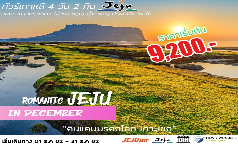 ทัวร์เกาหลี Romantic Jeju In December (ธ.ค.62)