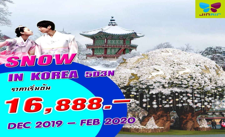 ทัวร์เกาหลี Snow In Korea (ธ.ค.62-ก.พ.63)