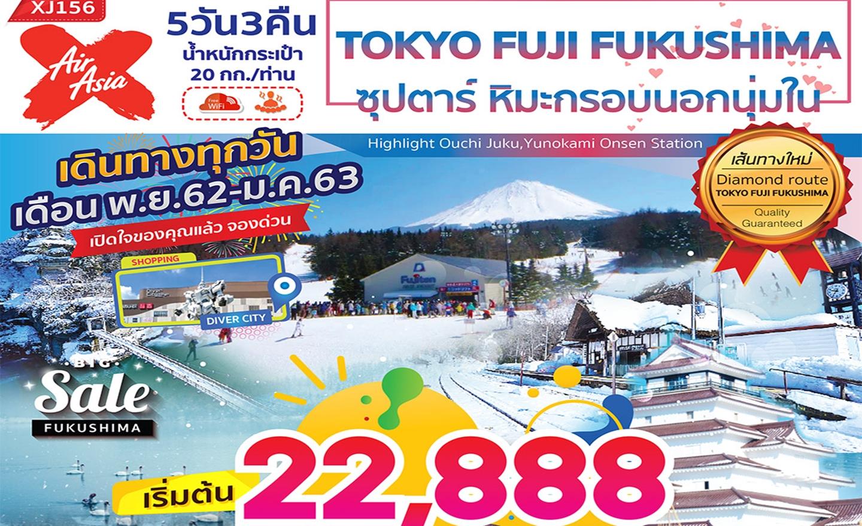 ทัวร์ญี่ปุ่น Tokyo Fuji Fukushima 5D3N ซุปตาร์ หิมะกรอบนอกนุ่มใน (พ.ย.62-ม.ค.63)