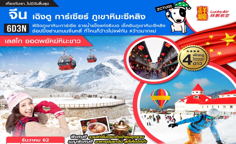 ทัวร์จีน เฉิงตู การ์เซียร์ ภูเขาหิมะซีหลิง เลสโก ยอดพยัคฆ์หิมะขาว (ธ.ค.62)