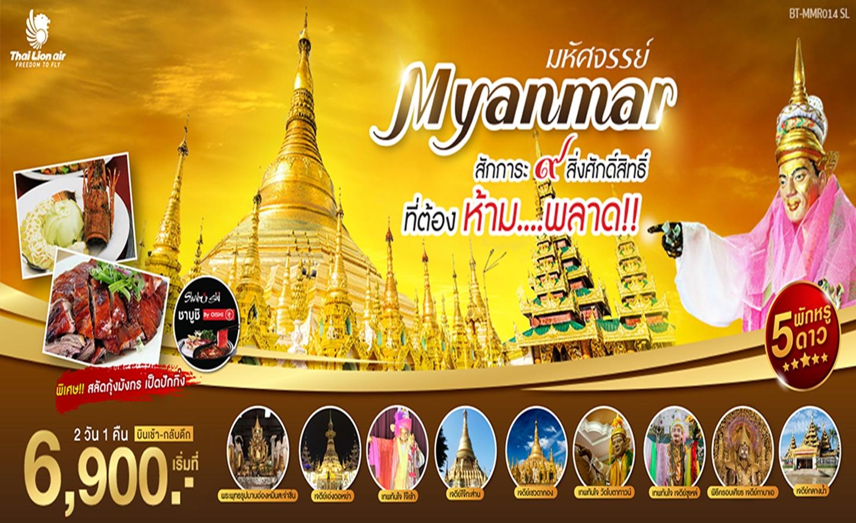 ทัวร์พม่า มหัศจรรย์…Myanmar พัก 5 ดาว สักการะ 9 สิ่งศักดิ์สิทิธ์ ที่ต้องห้ามพลาด (ต.ค.-ธ.ค.62)