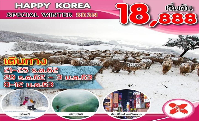 ทัวร์เกาหลี Happy Korea Special Winter (ธ.ค.62-ม.ค.63)