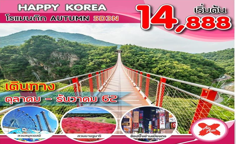 ทัวร์เกาหลี Happy Korea โรแมนติก Autumn (ต.ค.-ธ.ค.62)