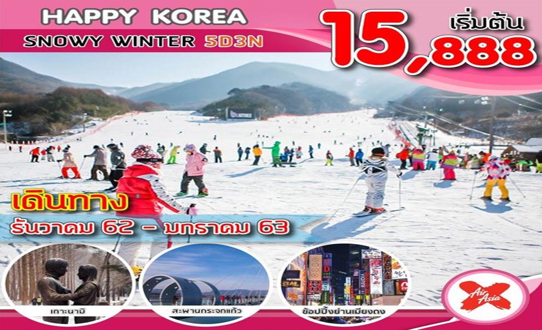 ทัวร์เกาหลี Happy Korea Snowy Winter (ธ.ค.62-ม.ค.63)
