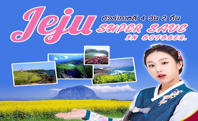 ทัวร์เกาหลี Jeju Super Save In October (1-9 ต.ค.62)