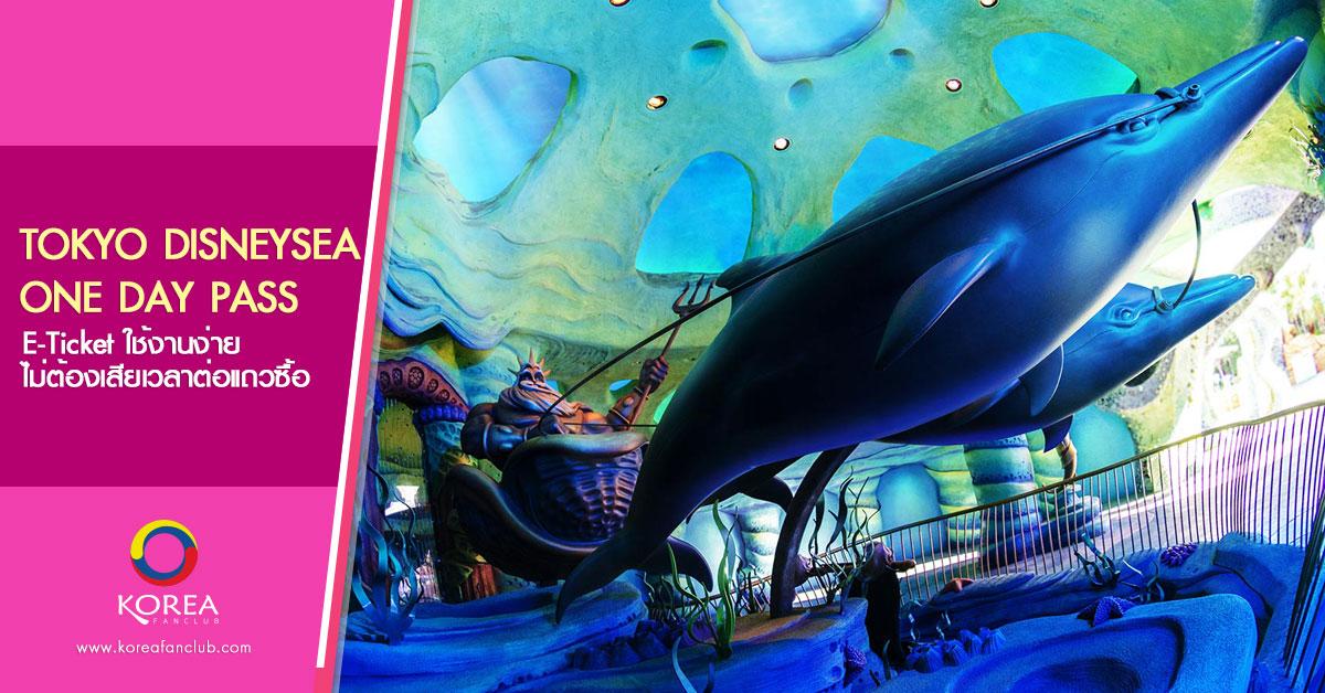 บัตร Tokyo Disneysea one day pass