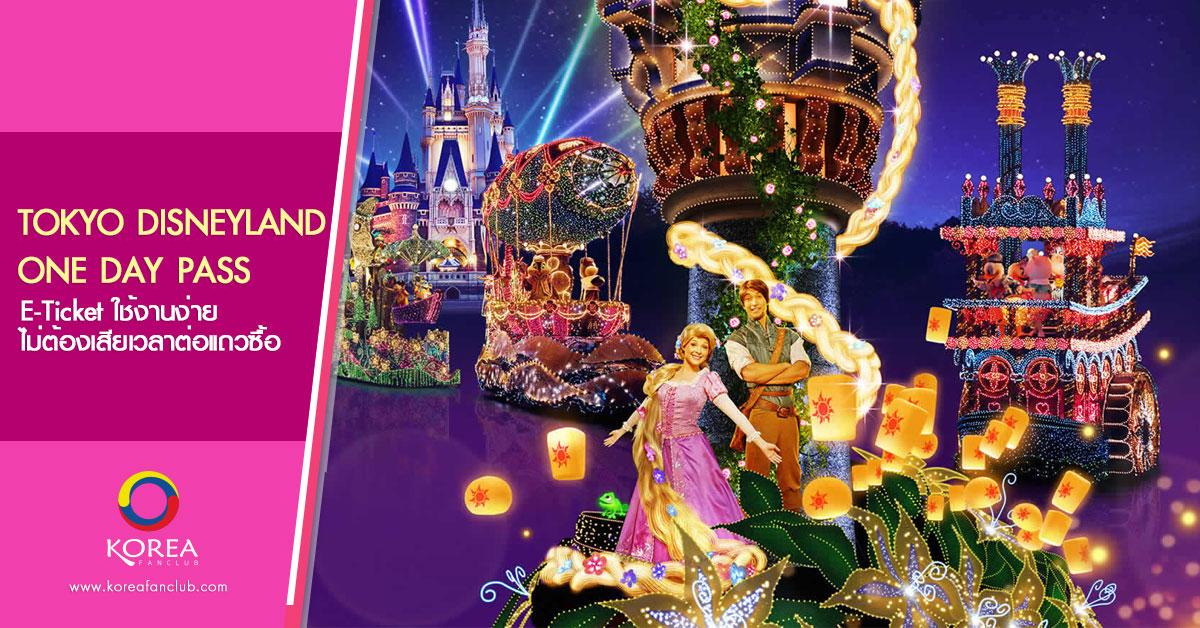 บัตร Tokyo Disneyland one day pass