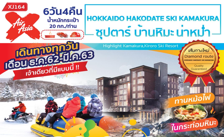ทัวร์ญี่ปุ่น Hokkaido Hakodate Ski Kamakura 6D4N ซุปตาร์ บ้านหิมะ น่าหม่ำ (ธ.ค.62-มี.ค.63)