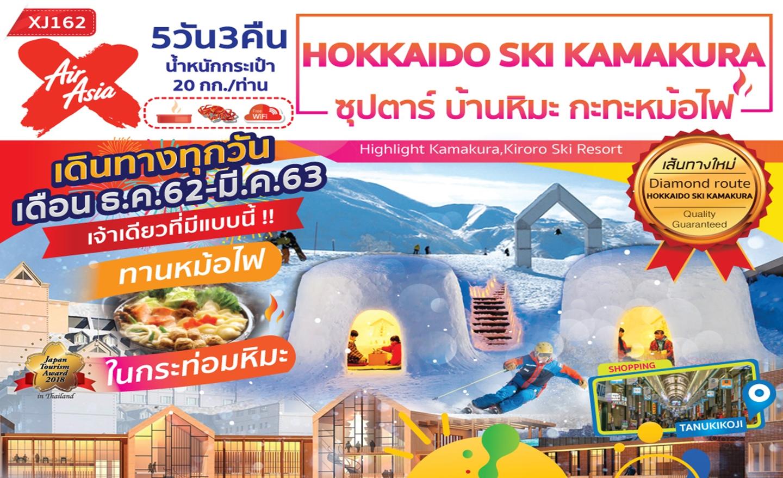 ทัวร์ญี่ปุ่น Hokkaido Ski Kamakura 5D3N ซุปตาร์ บ้านหิมะ กะทะหม้อไฟ (ธ.ค.62-มี.ค.63)