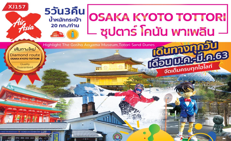 ทัวร์ญี่ปุ่น Osaka Kyoto Tottori 5D3N ซุปตาร์ โคนัน พาเพลิน (ม.ค.-มี.ค.63)
