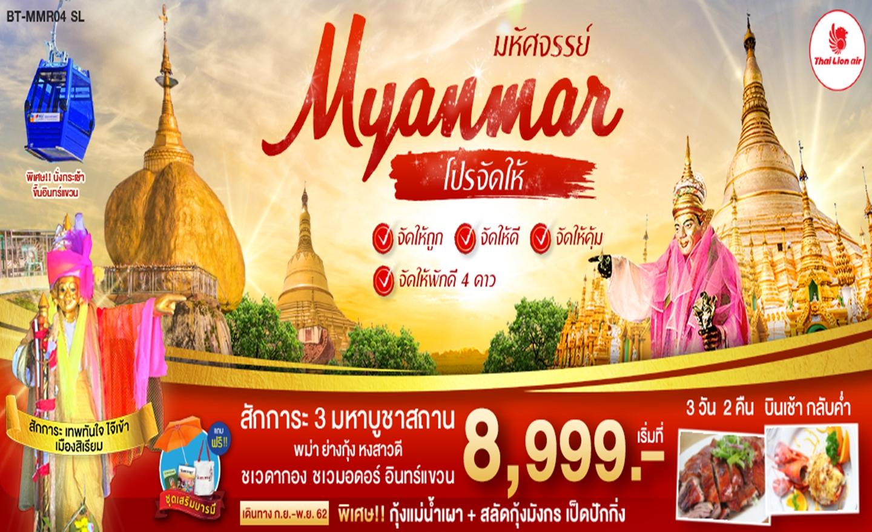 ทัวร์พม่า มหัศจรรย์….Myanmar โปรจัดให้ จัดให้ถูก จัดให้ดี จัดให้คุ้ม บินไลอ้อนแอร์ พัก 4 ดาว (ต.ค.-ธ.ค.62)