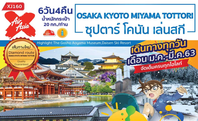 ทัวร์ญี่ปุ่น Osaka Kyoto Miyama Tottori 6D4N ซุปตาร์ โคนัน เล่นสกี (ม.ค.-มี.ค.63)