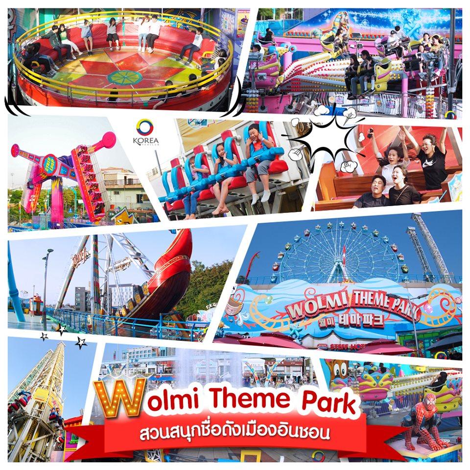 สวนสนุก Wolmi Theme Park